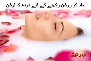 Milk Lotion for Skin shining in urdu | Jild ko roshan karne kay liye doodh ka lotion
