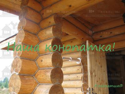 Внешняя конопатка бревна сруба ручной рубки-СНТ Карпикюля.