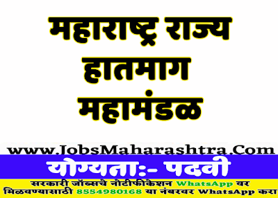 MSHC Nagpur Recruitment 2019