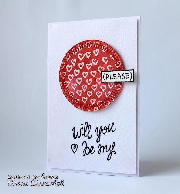 открытка, C&S, ко дню св.Валентина, Всех Влюблённых