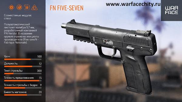 WARFACE МАКРОС FN FIVE SEVEN