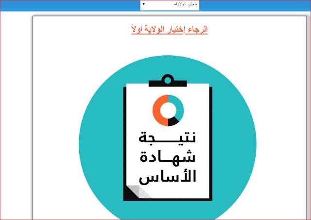 موقع #استخراج نتيجة ولايه الجزيره شبكه المقرن 2018 برقم الجلوس - result.esudan.gov.sd