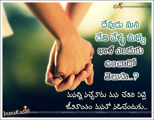 telugu manchimaatalu, online good reads in Telugu, Telugu life Value quotes with hd wallpapers