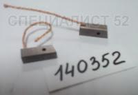 Медно графитовые щетки  Щетка генератора 140352  MI CARGO 6х7х20мм