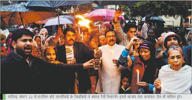 चंडीगढ़ सेक्टर 32 में हाउसिंग बोर्ड कॉलोनियों के निवासियों ने हाउसिंग बोर्ड के खिलाफ मशाल रैली निकाली।मशाल रैली निकली । इसमें भाजपा नेता सत्य पाल जैन भी शामिल हुए