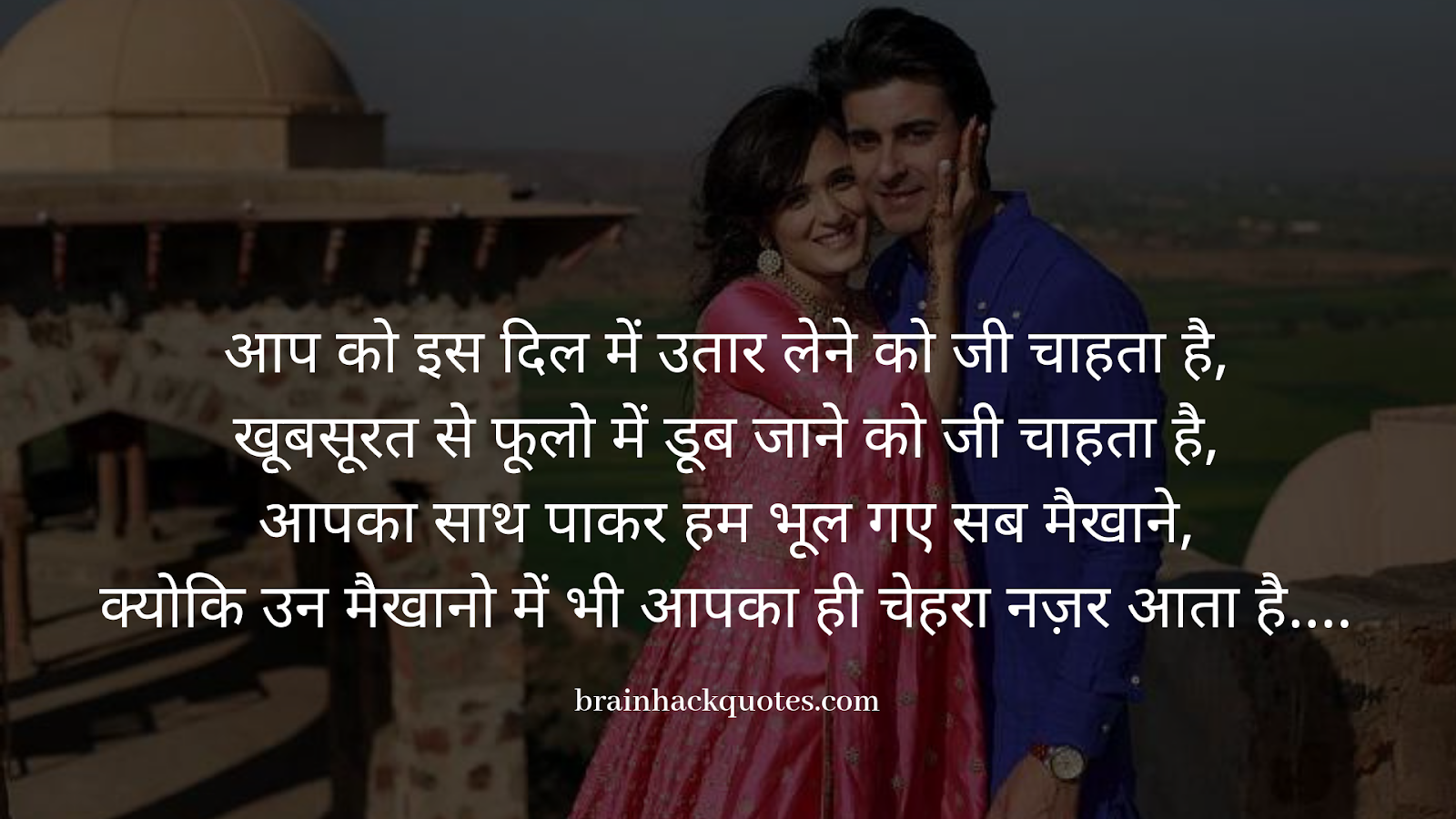 Love Shayari Dil Se Dil Mile Hote Toh- Brain Hack Quotes