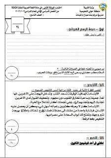 نموذج اختبار في مادة اللغة العربية للصف التاسع الفصل الثاني