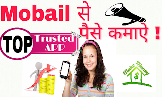 TOP Trusted Application EveryTime Make Money Online Without Investment Hindi