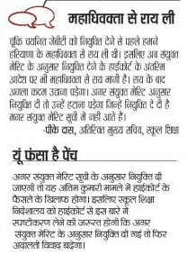 Haryana jbt htet 2013 news