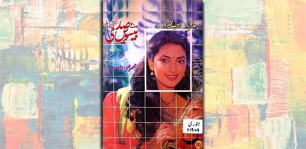 biswin-sadi-adab-number-1989