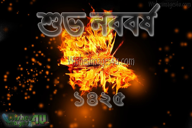 Pohela Boishakh 2018 HD Images Download