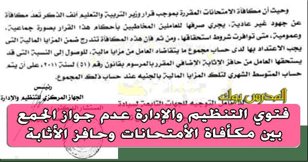 فتوي التنظيم والإدارة عدم جواز الجمع بين مكأفاة الأمتحانات وحافز الأثابة بتاريخ 3/2018