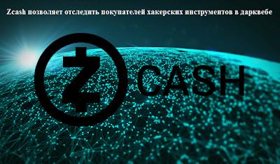 Zcash позволяет отследить покупателей хакерских инструментов в дарквебе
