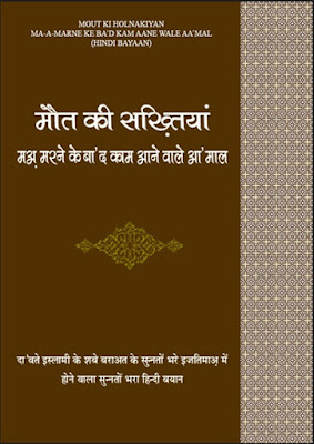Download: Maut ki Holnakiyan pdf in Hindi