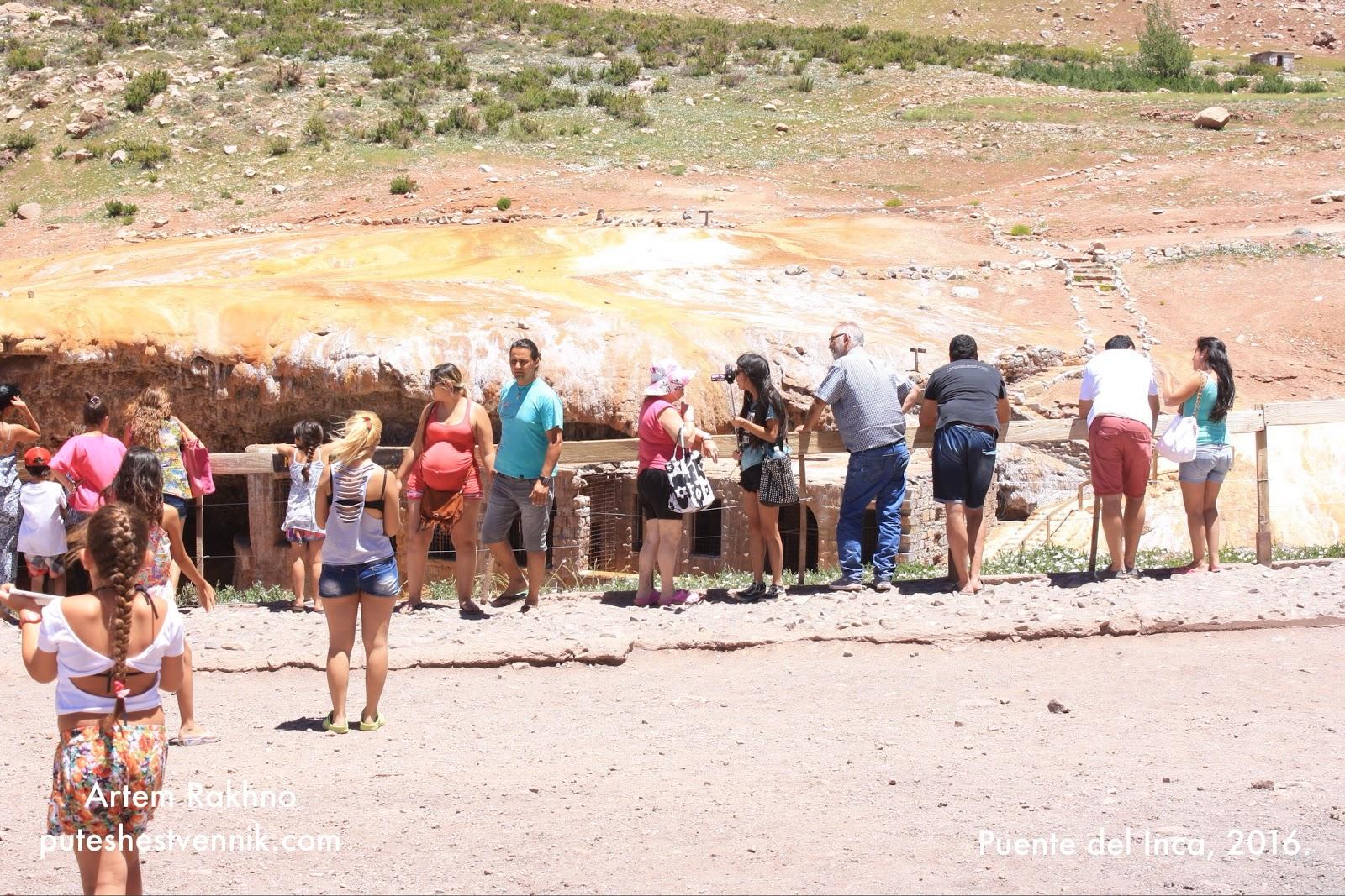 Туристы у моста инков в Аргентине