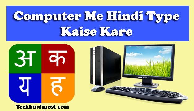 computer me Hindi typing kaise kare using english keyboard