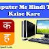 Computer Laptop Me Hindi Typing Kaise Kare - हिंदी टाइपिंग कैसे करें