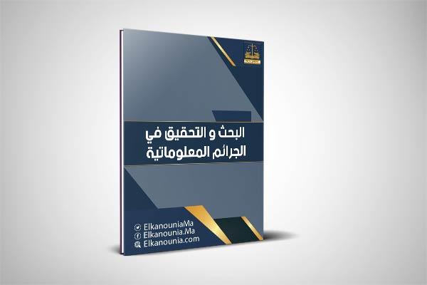 عرض بعنوان: البحث و التحقيق في الجرائم المعلوماتية PDF