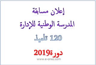 اعلان مسابقة المدرسة الوطنية للادارة ENA  2019