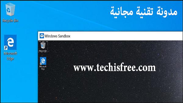 هل تعرفت على ميزة الحماية Sandbox الجديدة في windows 10 ؟