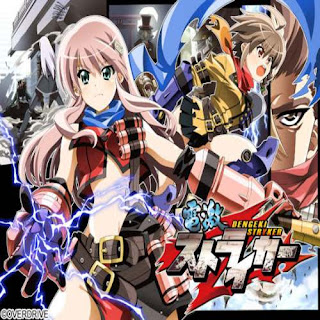 Cho Dengeki Stryker PC Game Free Download
