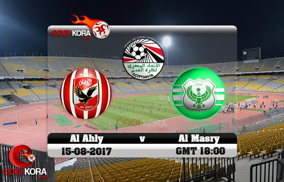 مشاهدة مباراة الأهلي والمصري اليوم 15-8-2017 في كأس مصر