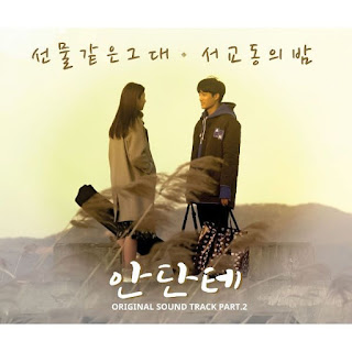 Lirik Lagu The Night of Seokyo - Lovely Gift Lyrics