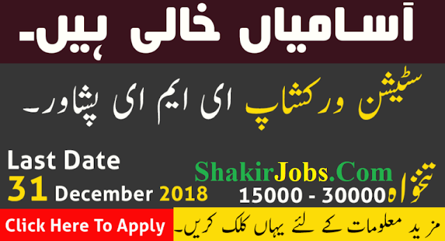 eme jobs 2018 quetta eme jobs 2018 rawalpindi eme jobs rawalpindi pak army eme jobs 2018 eme jobs application form 501 workshop rawalpindi jobs 2018 501 central workshop eme jobs 2018 eme army jobs 2018