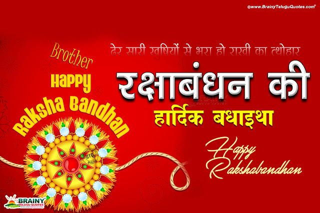 rakhi festival greetings in Hindi, Hindi Rakhi Festival Quotes, best Hindi Rakhi Festival Wallpapers