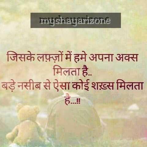 Real True Love Lines Pyaar Bhare Lafz Shayari Image Download in Hindi