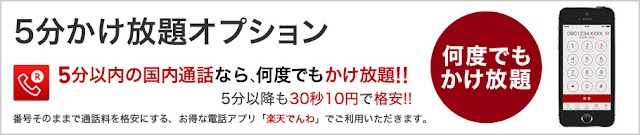 http://mobile.rakuten.co.jp/fee/option/free_call/?l-id=top_carousel_pc_big_campaign_0128_free_call