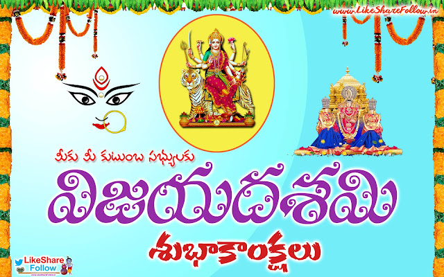 Vijadashami Latest Telugu Greetings wishes HD wallpapers