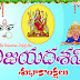 Vijadashami Latest Telugu Greetings wishes HD wallpapers