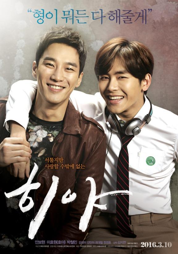 Sinopsis Film Korea 2016: Hiya / 히야