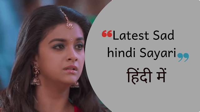 Latest Sad hindi Sayari on love | Breakup | Relationship