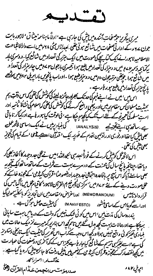 Islam Ki Nishat e Sania br Dr Israr Ahmed
