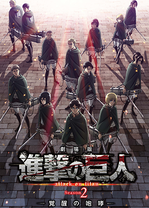 Shingeki no Kyojin Movie 3: Kakusei no Houkou [Película] [HD] [MEGA]