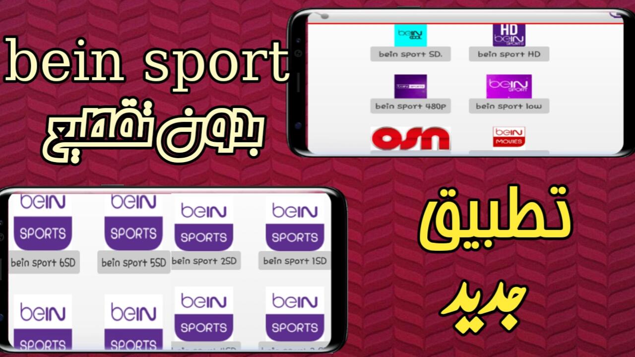 تطبيق جديد لمشاهدة القنوات العربية وقنوات bein sport/لإصحاب الانترنت الضعيف