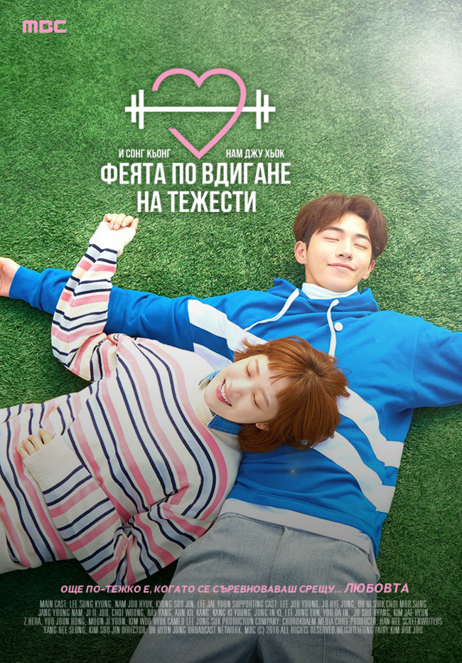 Weightlifting_Fairy_BG_poster_version01.