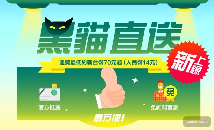 哈囉!你好嗎?: 臺灣買家使用淘寶黑貓直送收不到貨處理方式