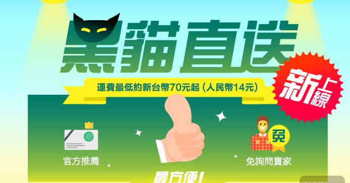 夏山碧竹: 臺灣買家使用淘寶黑貓直送收不到貨處理方式