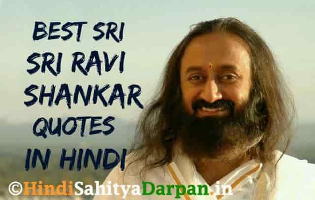Best Sri Sri Ravi Shankar Quotes In Hindi ~ श्री श्री रवि शंकर के अनमोल विचार
