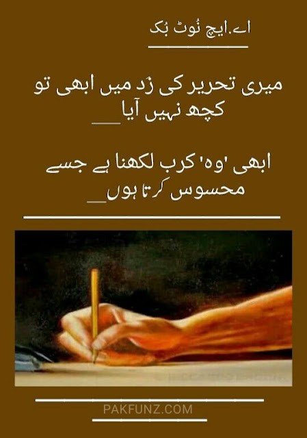 A.H. Notebook sad urdu shayari images
