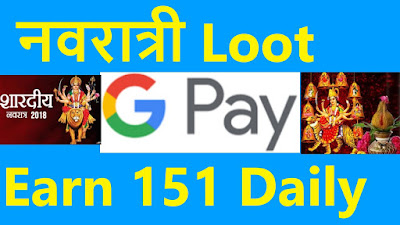 google pay loot
