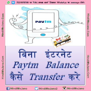 Tags- transfer your paytm balance without internet, how to transfer or send paytm cash without internet, paytm go cashless, paytm offline, how to use paytm without internet, PaytmKaro, paytm without internet transfer, 180018001234, every Indian, with or without internet, use paytm toll free number for payments, paytm offlines, paytm tricks, tricks in hindi,