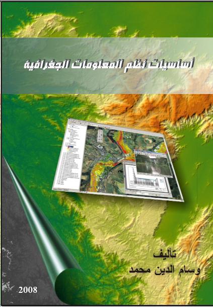 كتاب أساسيات المعلومات الجغرافية