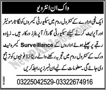 CCTV Operators and Security Guard Jobs Jan 2018