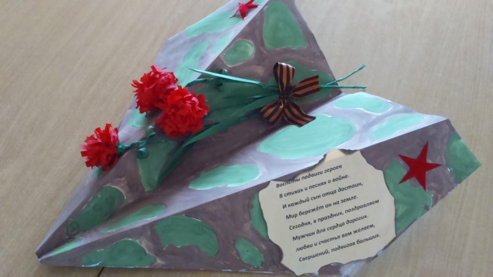 Соседке, открытки ко дню героя отечества своими руками