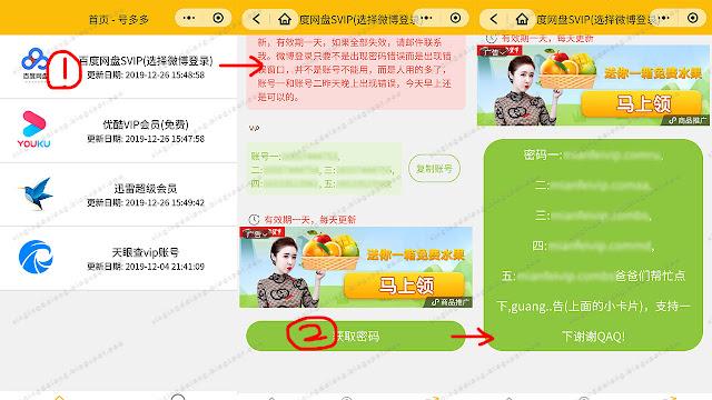 How-to-get-a-Baidu-SVIP-account-Part3