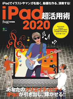 iPad超活用術 2020 iPad Chokatsuyojutsu 2020 free download